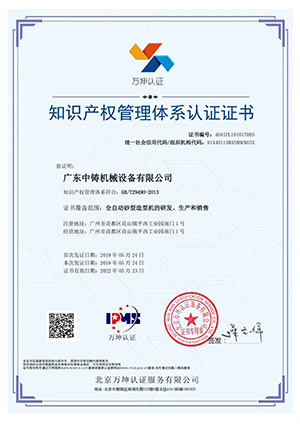 Certificate of intellectual property certification system